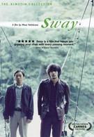 Раскачивание (2006)