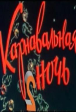 Постер фильма Карнавальная ночь 2 (1996)