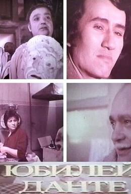 Постер фильма Юбилей Данте (1978)