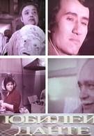 Юбилей Данте (1978)