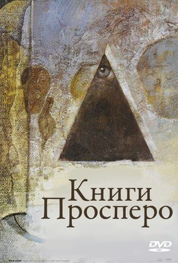 Постер фильма Книги Просперо (1991)