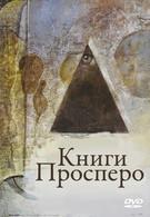 Книги Просперо (1991)