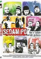 Семь с половиной (2006)