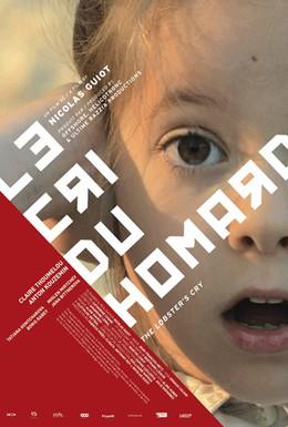Постер фильма Крик омара (2012)