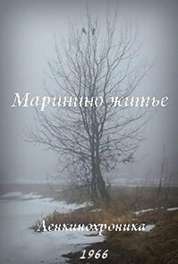 Постер фильма Маринино житьё (1966)
