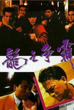 Постер фильма Горящие амбиции (1989)