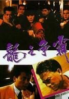 Горящие амбиции (1989)