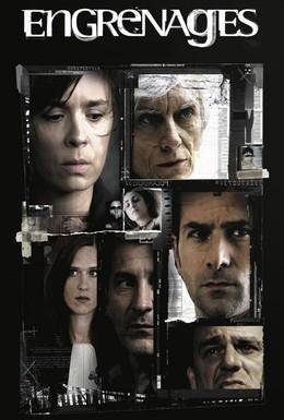 Постер фильма Спираль (2005)
