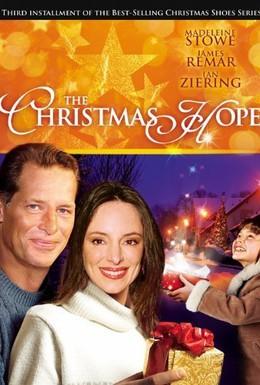 Постер фильма Рождественская надежда (2009)
