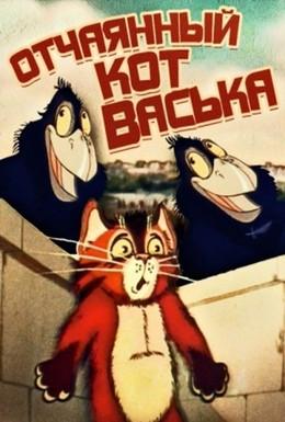 Постер фильма Отчаянный кот Васька (1985)