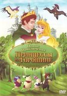 Новые приключения Принцессы на горошине (2008)