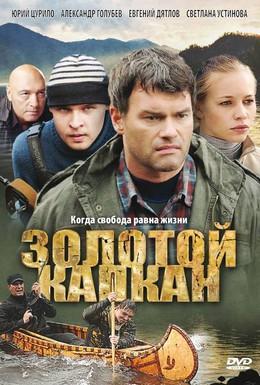 Постер фильма Золотой капкан (2010)