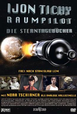 Постер фильма Ийон Тихий: Космический пилот (2007)