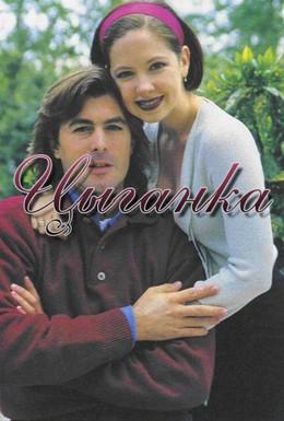 Постер фильма Цыганка (1996)