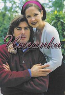 Цыганка (1996)