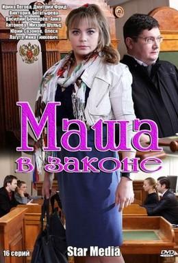 Постер фильма Маша в законе (2012)