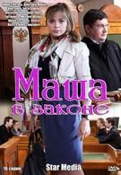 Маша в законе (2012)