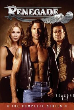 Постер фильма Отступник (1992)