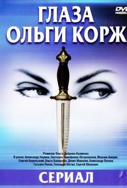 Постер фильма Глаза Ольги Корж (2002)
