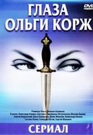 Глаза Ольги Корж (2002)