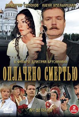 Постер фильма Оплачено смертью (2007)