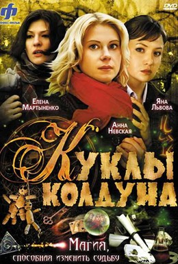 Постер фильма Куклы колдуна (2008)