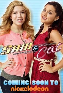 Постер фильма Сэм и Кэт (2013)