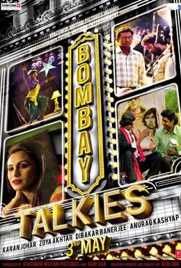 Постер фильма Говорит и показывает Бомбей (2013)