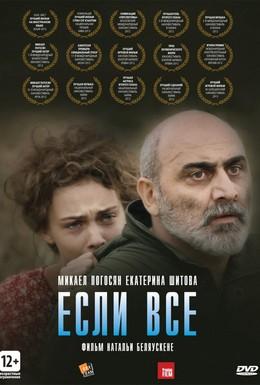Постер фильма Если все (2012)