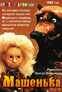 Постер фильма Машенька (1991)