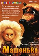 Машенька (1991)