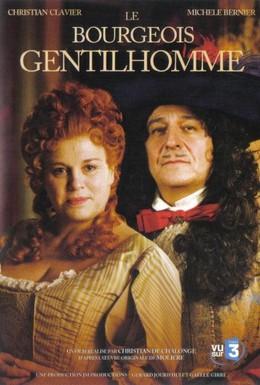 Постер фильма Мещанин во дворянстве (2009)