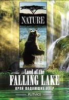 Nature: Плитвице - край падающих озер (2004)