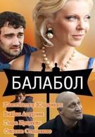 Балабол (2013)