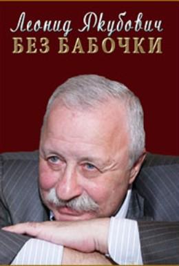 Постер фильма Леонид Якубович. Без бабочки (2010)