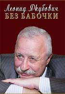 Леонид Якубович. Без бабочки (2010)