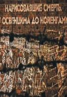 Нарисовавшие смерть: От Освенцима до Нойенгамме (2013)