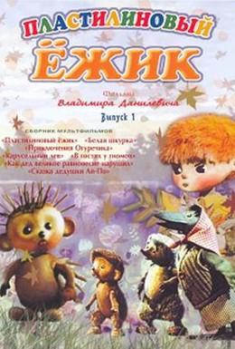 Постер фильма Пластилиновый ежик (1969)
