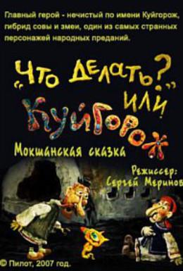 Постер фильма Куйгорож (2007)