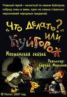 Куйгорож (2007)