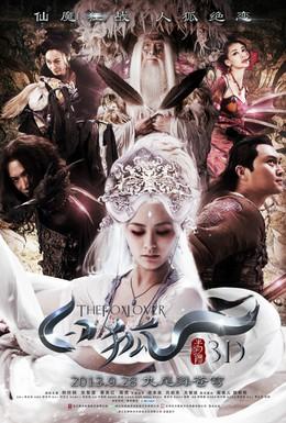 Постер фильма Белая лиса (2013)