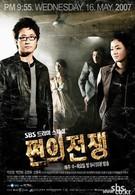 Денежная война (2007)