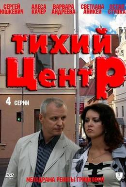 Постер фильма Тихий центр (2010)