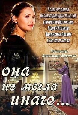 Постер фильма Она не могла иначе (2013)