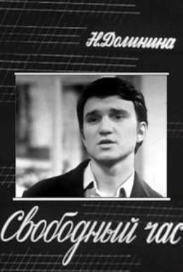 Постер фильма Свободный час (1972)