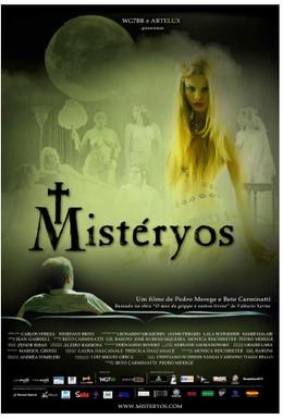 Постер фильма Тайна (2008)