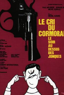Постер фильма Вечерний крик баклана над джонками (1971)