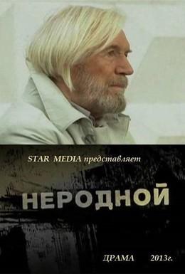Постер фильма Неродной (2013)