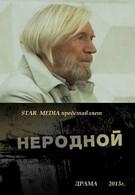 Неродной (2013)