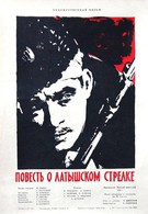Повесть о латышском стрелке (1958)